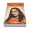Autobiography of a Yogi - Crystal Dreams